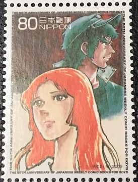 愛と誠 80円切手 未使用