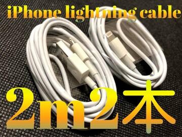 iPhoneライトニングケーブル 2m2本