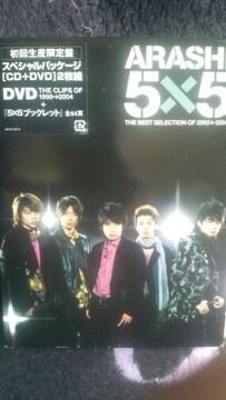 激レア!☆嵐/5×5 THEBEST2002←2004☆初回限定盤/CD+DVD+ブックレット