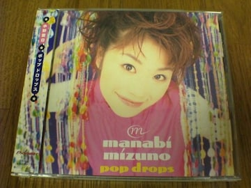 水野愛日CD ポップ・ドロップス 廃盤