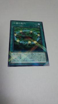 遊戯王 SD38版 七精の解門(ノーパラ)