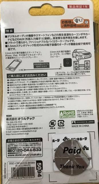 ●送料込★オーディオケーブル AUX端子接続用★【新品激安】 < 家電/AVの