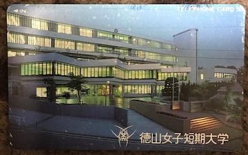 徳山女子短期大学 未使用50度数テレカ