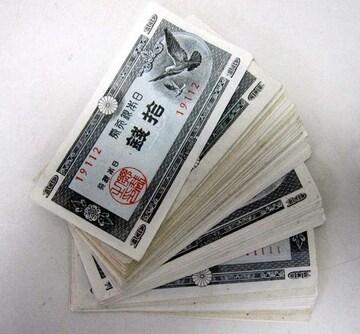 紙幣 ハト 拾銭札 50枚セット