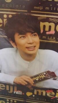 嵐☆ MJmiji chocolateファイル2018.02非売品 一律180円
