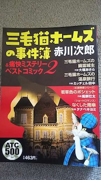 🌟三毛猫ホームズの事件簿�A
