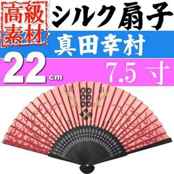 シルク扇子 真田幸村 ファイヤーソード 7.5寸 ms147