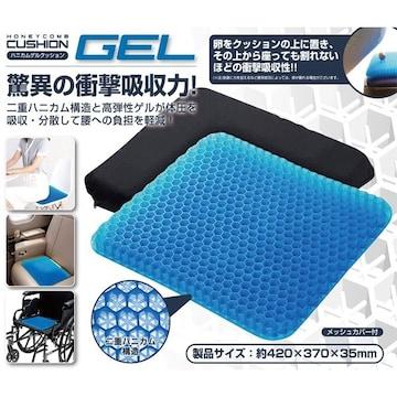 腰痛 座布団 ・ハニカムゲルクッション/i7
