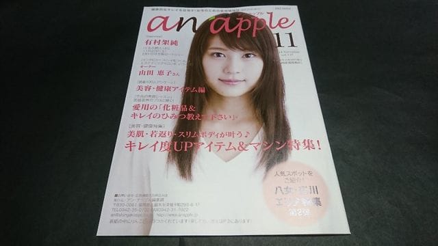 anapple(アンナップル) 2014 vol.137 有村架純表紙 地方限定誌  < タレントグッズの