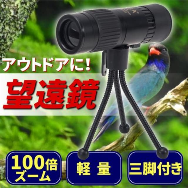 単眼鏡 三脚セット 100倍 ズーム アウトドア 望遠鏡 軽量  < レジャー/スポーツの