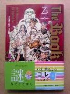 乙一×ジョジョの奇妙な冒険[The Book]