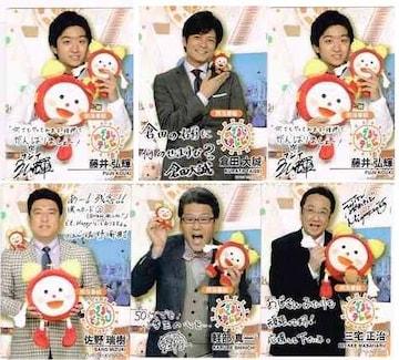 めざましテレビ フジテレビ公認 男子アナ・カード6枚