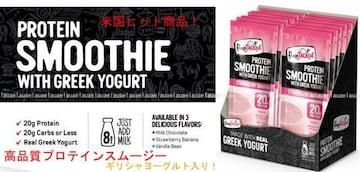 ギリシャヨーグルト入 プロテイン スムージー グルテン 脂肪0 腸内細菌 ダイエット サプリ