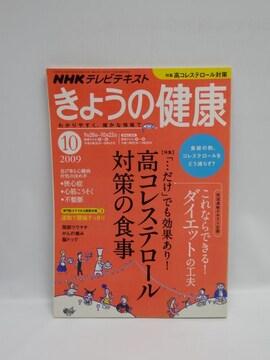 1807 NHK きょうの健康 2009年 10月号
