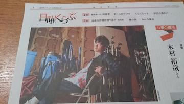 【木村拓哉】 2019.12.22 毎日新聞