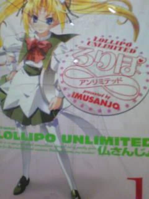 【送料無料】るりぽアンリミテッド 全7巻セット《イベント対象》  < アニメ/コミック/キャラクターの