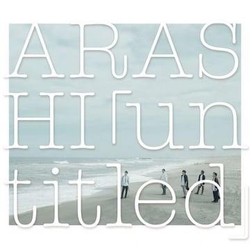 嵐 「untitled」(初回生産限定盤)(DVD付)
