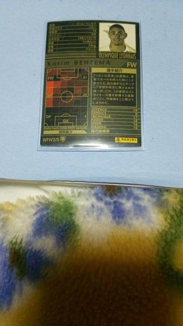 0809  WFW  ベンゼマ < トレーディングカードの