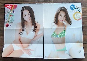 古畑奈和(SKE48)ピンナップポスター2枚