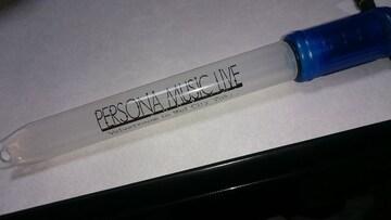■限定■ペルソナPERSONA MUSIC LIVE ブルーオフィシャルサイリューム 難あり