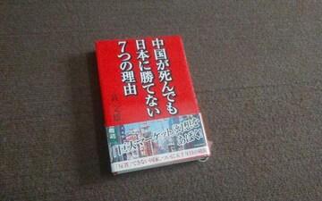 中国が死んでも日本に勝てない7つの理由 美品