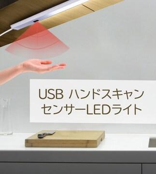 USB ハンドスキャン人感センサーLEDライト