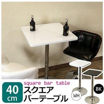 スクエアバーテーブル 40×40 HT-S40