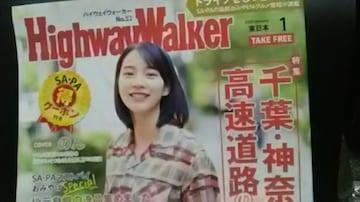 のん、ハイウェイウォーカー東日本2020年1月号