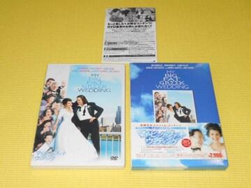 DVD★マイ・ビッグ・ファット・ウェディング 初回限定版