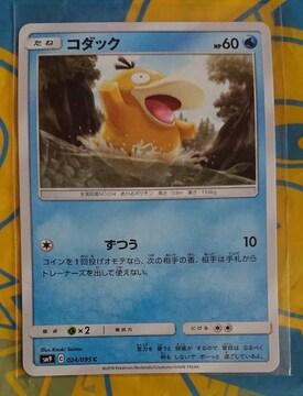 ポケモンカード たね コダック SM9 024/095 271