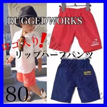 定価3,190円●RUGGEDWORKS●ロゴ入りリップハーフパンツ●80cm