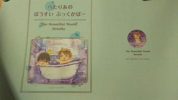 ヘタリア☆ストーンペーパー ブックカバーコレクション 日本&アメリカ ポスター&ブックカバー