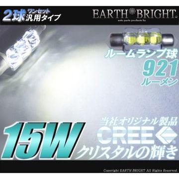 2球)ΩCREE 15Wハイパワークリスタル ルームランプ921ルーメン S8.5(T10×36mm)