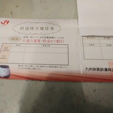 JR九州株主優待券1枚 最安送料63円から可来年5月末まで期限