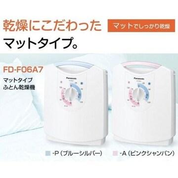 パナソニック(Panasonic)布団乾燥機★色選択不可/e