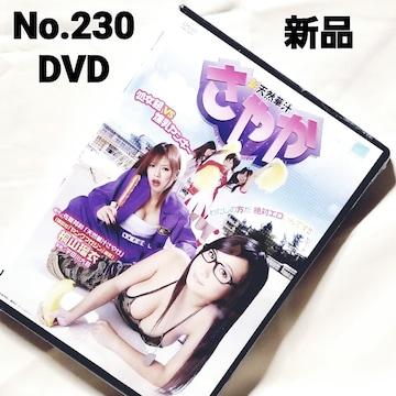 No.230【さやか】【DVD 新品 ゆうパケット送料 ¥180】