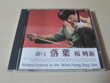 楊興新CD「落葉」ヤン・シンシン中国 二胡奏者 胡弓●