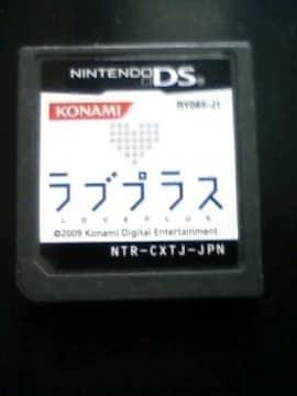 DS[ラブプラス]ソフトのみ/動作確認済/カードケース補強発送
