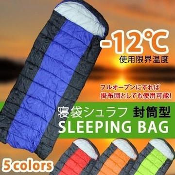 洗える寝袋 耐寒温度-12℃ 軽量 ★色選択:不可