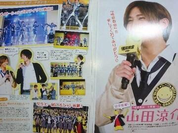 山田涼介★2016年5月号★QLAP!