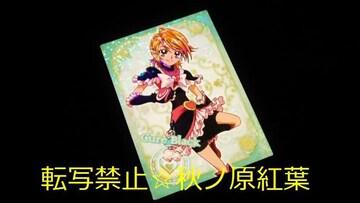 ふたりはプリキュア★BEST版 トレカ【47 キュアブラック 美墨なぎさ】カード