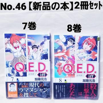 No.46【証明終了 新品の本】2冊セット【ゆうパケット送料 ¥180】