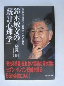鈴木敏文の「統計心理学」