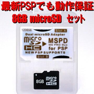 認識・フォーマット保証▽ 8GBメモリースティックの代用 microSD+メモステ変換アダプタ
