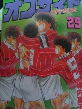 【送料無料】オフサイド 全29巻完結セット《サッカー漫画》