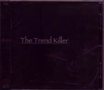 Sadie The Trend Killer 1stプレス帯付 (DIR EN GREY サディ V系)