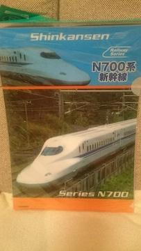 未開封 N700系 新幹線 クリアファイルA4サイズ。 送料込み