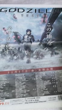怪獣惑星ゴジラ 夕刊フジ特捜版