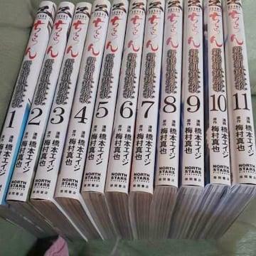 【送料無料】新撰組鎮魂歌ちるらん 29巻セット 天翔の龍馬 全巻