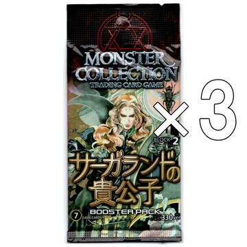 【3パックセット】モンスターコレクションTCG ブースターパック サーガランドの貴公子